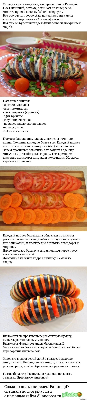 Готовим вкусный рататуй)