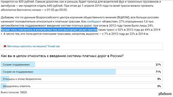 """такое голосование в России Читал новости, обнаружил забавную особенность голосовалки. Вариантов """"резко против"""" просто нет"""