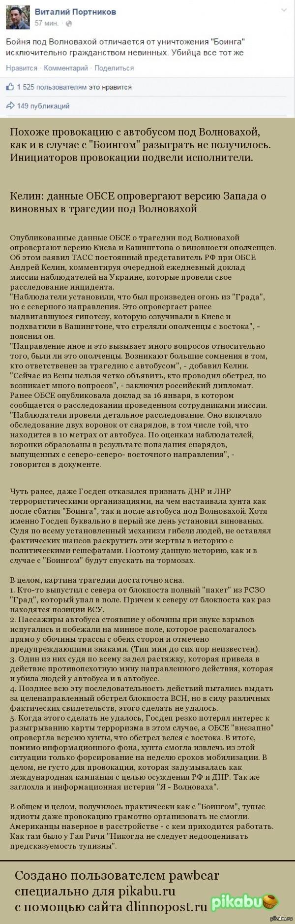 Один украинский журналист наверно верно подметил, что Волноваха и Боинг это один и тот же убийца.