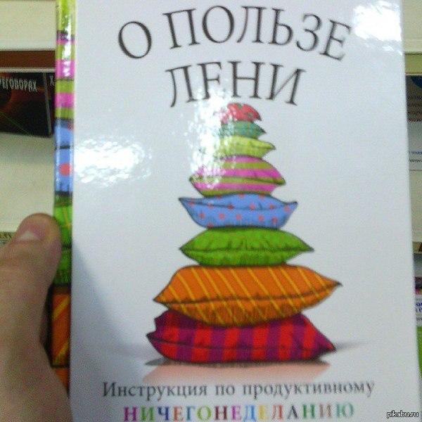О пользе лени Нашел в книжном такую вот книжечку. Я оказывается тоже могу приносить пользу))