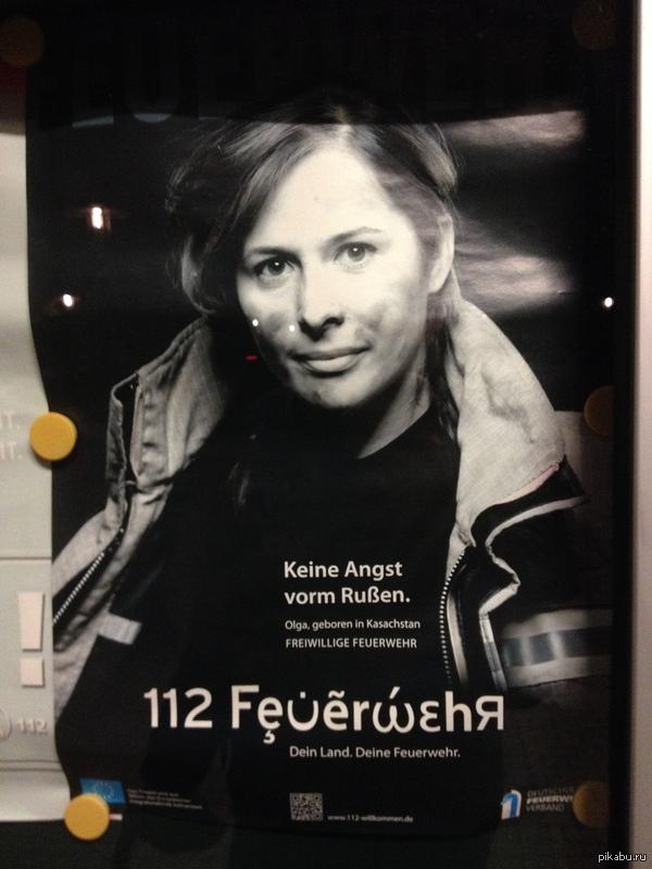 Социальная реклама в Германии. Не бойтесь русских. Ольга, родилась в Казахстане. Добровольный пожарный. 112 Feuerwehr. Твоя страна. Твоя пожарная.  Фото сделал ещё в окябре в Баварии.