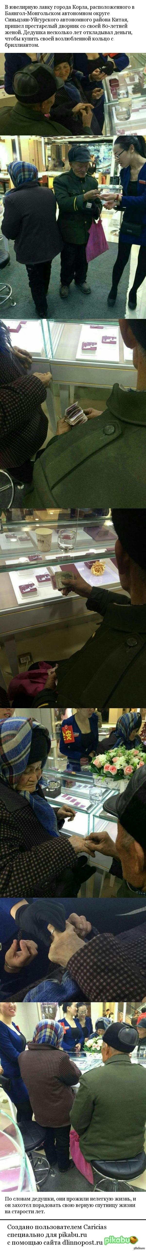 В Китае дворник купил 80-летней возлюбленной кольцо с бриллиантом По словам дедушки, они прожили нелегкую жизнь, и он захотел порадовать свою верную спутницу жизни на старости лет.