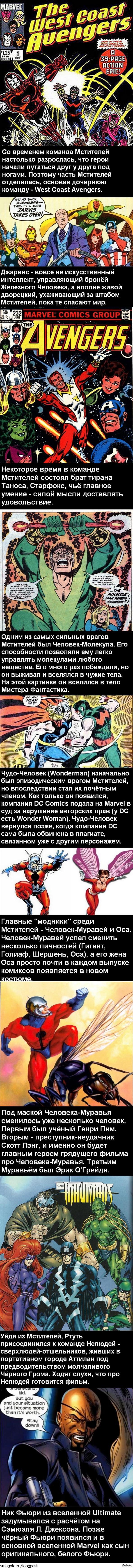 Факты о супергероях: Мстители (часть 2) То, чего нет в фильмах.