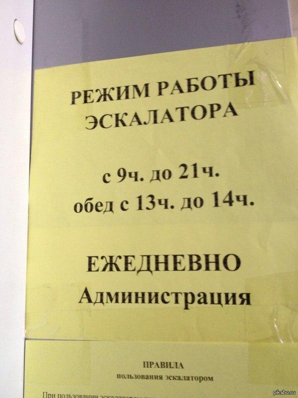 Подруга скинула фотографию. Город Славгород, эскалатор в супермаркете.