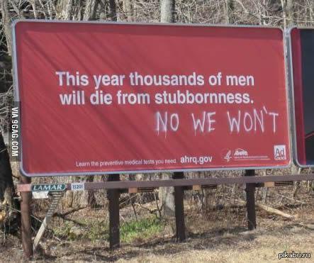 """Упрямство """"Тысячи людей в этом году будут гибнуть из-за упрямства"""" - """"Нет, не будем"""""""