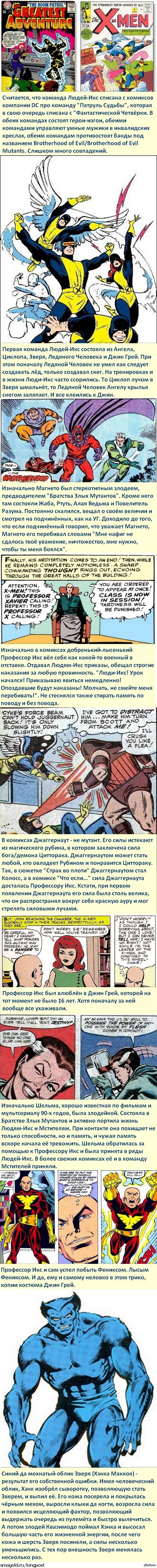 Факты о супергероях: Люди-Икс То, чего нет в фильмах.