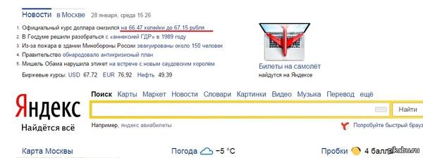 Яндекс немного пьян