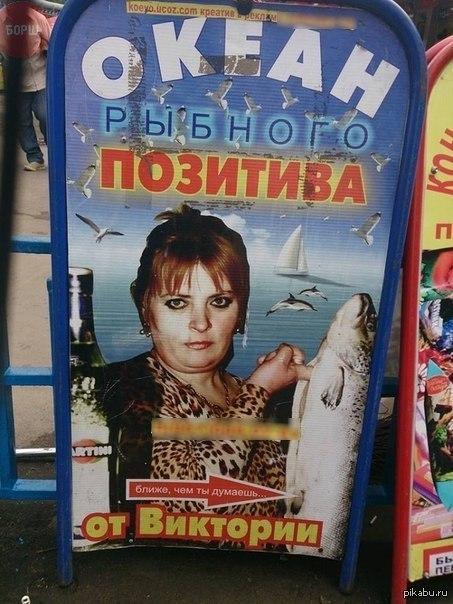 Шедевры рекламы и Боги маркетинга - в одном плакате Приготовьтесь к океану рыбного позитива от Виктории!