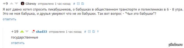 "О бабушках Забавные комментарии ) <a href=""http://pikabu.ru/story/starushki_i_avtobusyi_3032012"">http://pikabu.ru/story/_3032012</a>"
