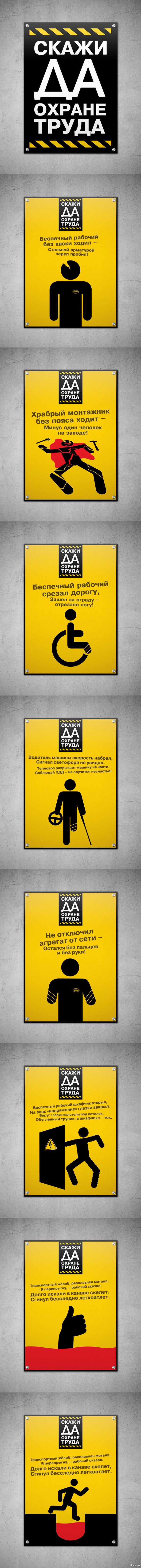 Серия плакатов Скажи ДА охране труда