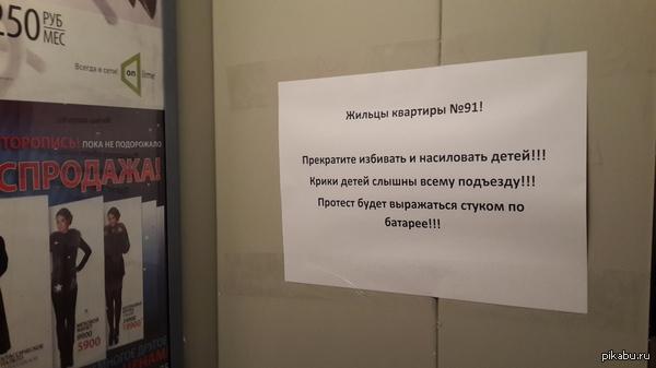 А еще и в спорт-лото позвонят! Это отснято в лифте моего дома. У меня несколько шаблон разорвало. Это не первое подобное объявление, но там хотя бы в опеку грозились звонить, а тут...