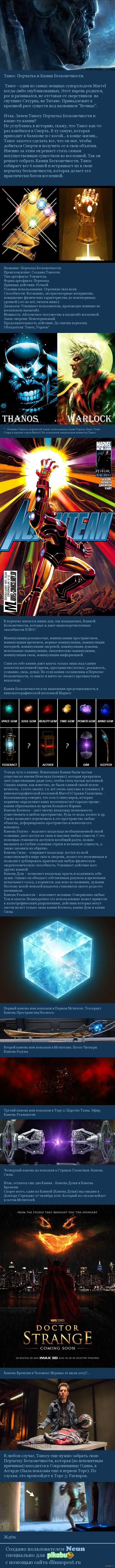 Танос, Перчатка и Камни Бесконечности. Танос? Кто такой? Что за камни?...
