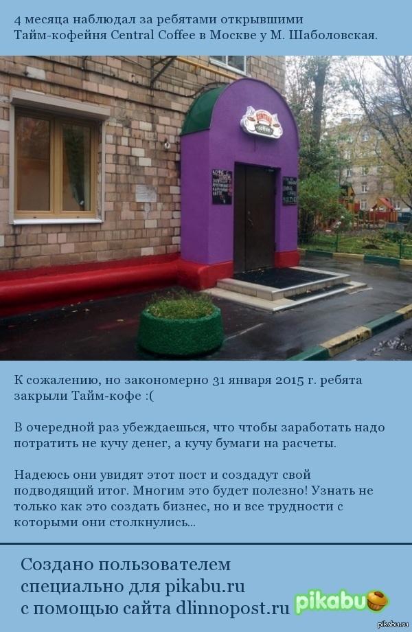 "Чем закончилась история с Тайм-кофейня Central Coffee в продолжении темы <a href=""http://pikabu.ru/story/kak_myi_v_moskve_taymkofeynyu_otkryivali_2743959"">http://pikabu.ru/story/_2743959</a>"