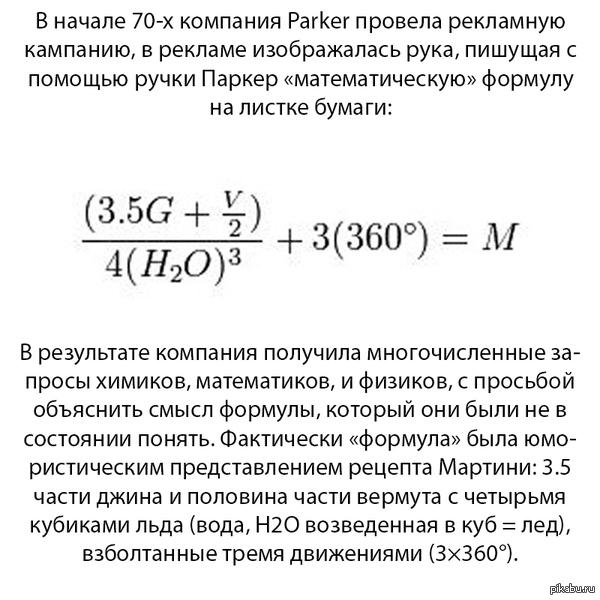 Формула мартини