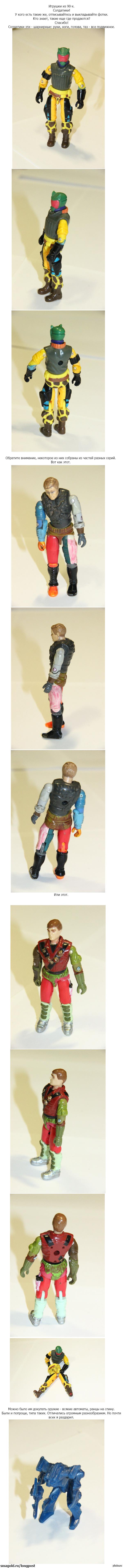 Старые Игрушки из 90-х. Солдатики. У кого есть такие же, отписывайтесь, фотки выкладывайте. Такие не продаются больше.