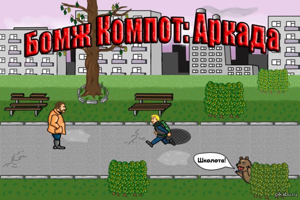 Игра про Компота Компот должен пройти свой легендарный путь и встретиться со многими известными персонажами мемов и ютуба.