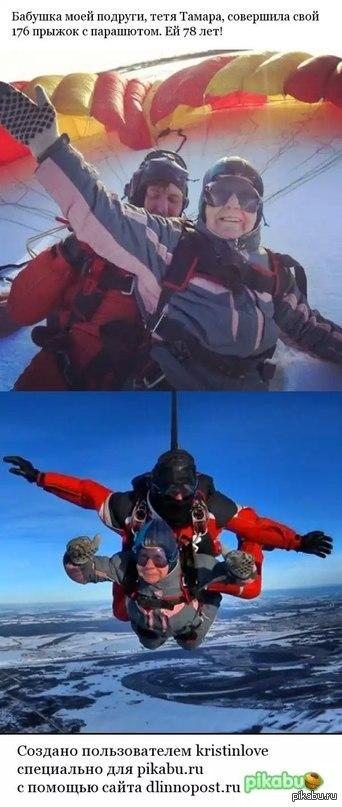 Молодость духа! 176 прыжок с парашютом в 78 лет