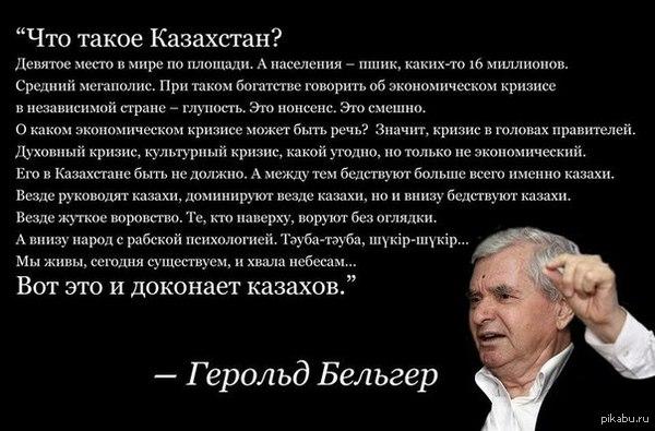 В Алматы на 81 году жизни скончался известный казахстанский писатель и великий человек Герольд Бельгер Скорбим...