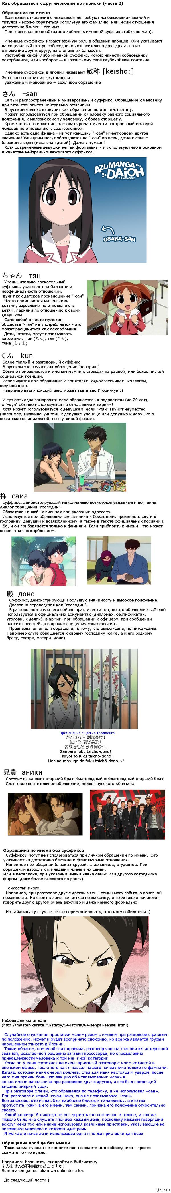 "Как обращаться к другим людям по японски? (часть 2) Предыдущая здесь: <a href=""http://pikabu.ru/story/kak_obrashchatsya_k_drugim_lyudyam_po_yaponski_chast1_3060809"">http://pikabu.ru/story/_3060809</a>"