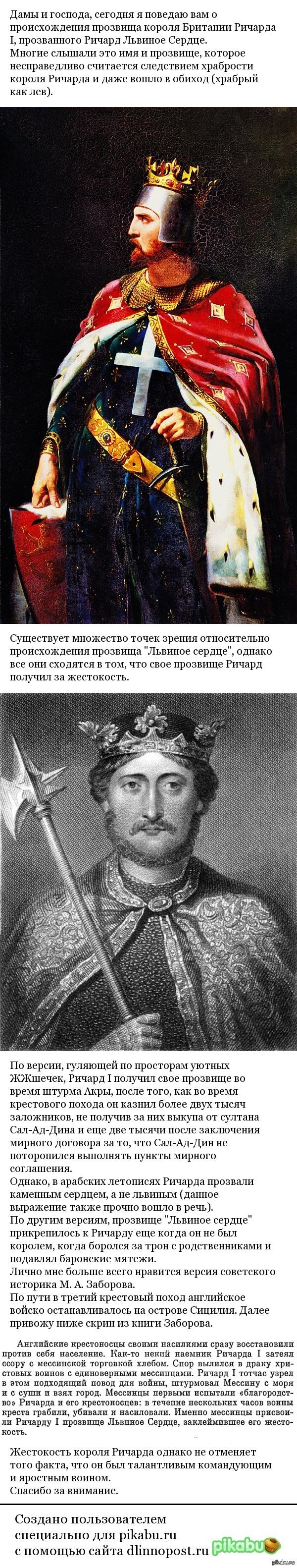 Ричард Львиное Сердце История прозвища
