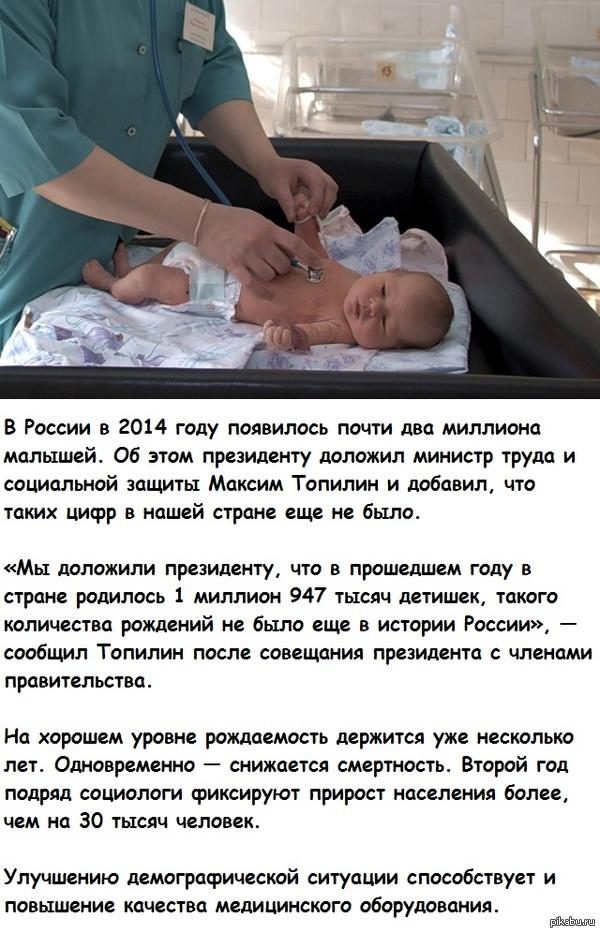 Россия побила рекорд рождаемости