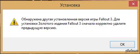 Нужна помощь знатоков с пикабу! Проблемы с установкой Fallout 3, при загрузке setup выпадает такое окно. Пытался решить проблему Ccleaner-ом, но ничего не изменилось.