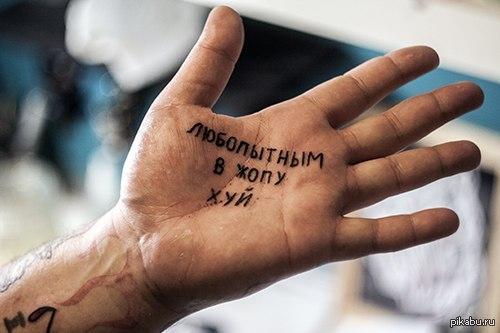 """А что это у тебя на ладони набито? надпись со смыслом  (в продолжение темы, поднятой в посте <a href=""""http://pikabu.ru/story/fantaziya_100_lvl_3067642"""">http://pikabu.ru/story/_3067642</a> )  мастер Павел Фес"""