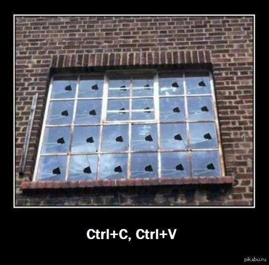Ctrl+C, Ctrl+V или как правильно бить окна. Извеняюсь, если было, баянометр молчал.