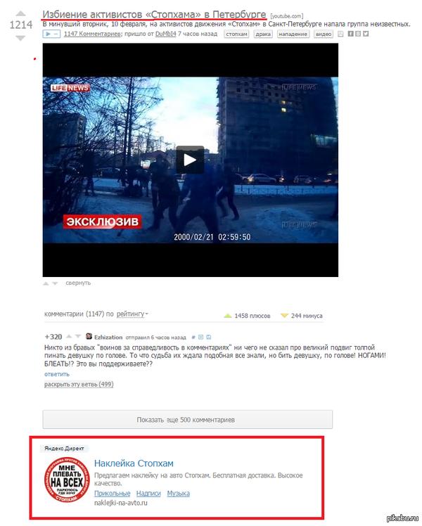 "Ну на фиг, лучше воздержусь Реклама после видео <a href=""http://pikabu.ru/story/izbienie_aktivistov_stopkhama_v_peterburge_3071669"">http://pikabu.ru/story/_3071669</a>"