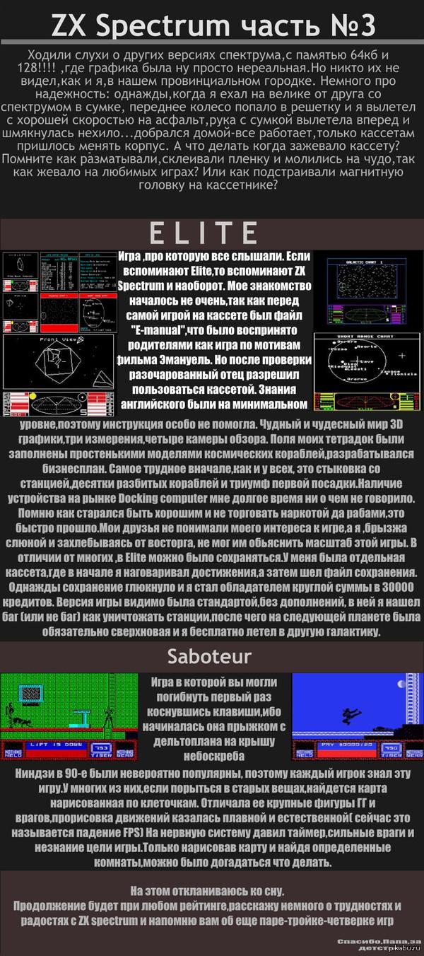 Мой ZX Spectrum №3