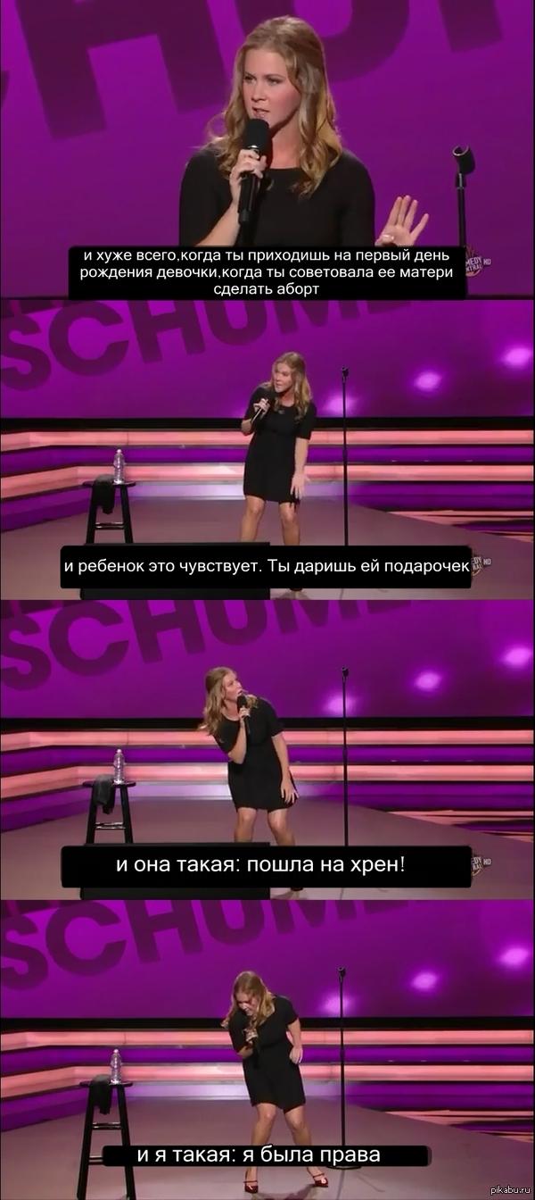 стэндап Эми Шумер