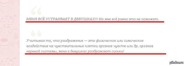 Парни о девушках:) Каким то ветром занесло на эту статью http://bisquit-mag.ru/psychology/chto-muzhchin-besit-v-devushkah/