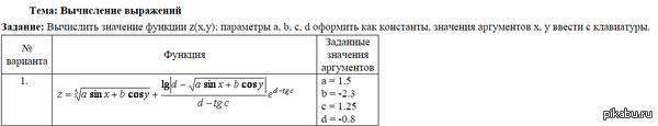 Пикабу, нужна помощь. Приступил к изучению c++. Первая лаба превосходит то, что успел выучить, а сроки поджимают. Кто сможет помочь решить и объяснит как это делается?