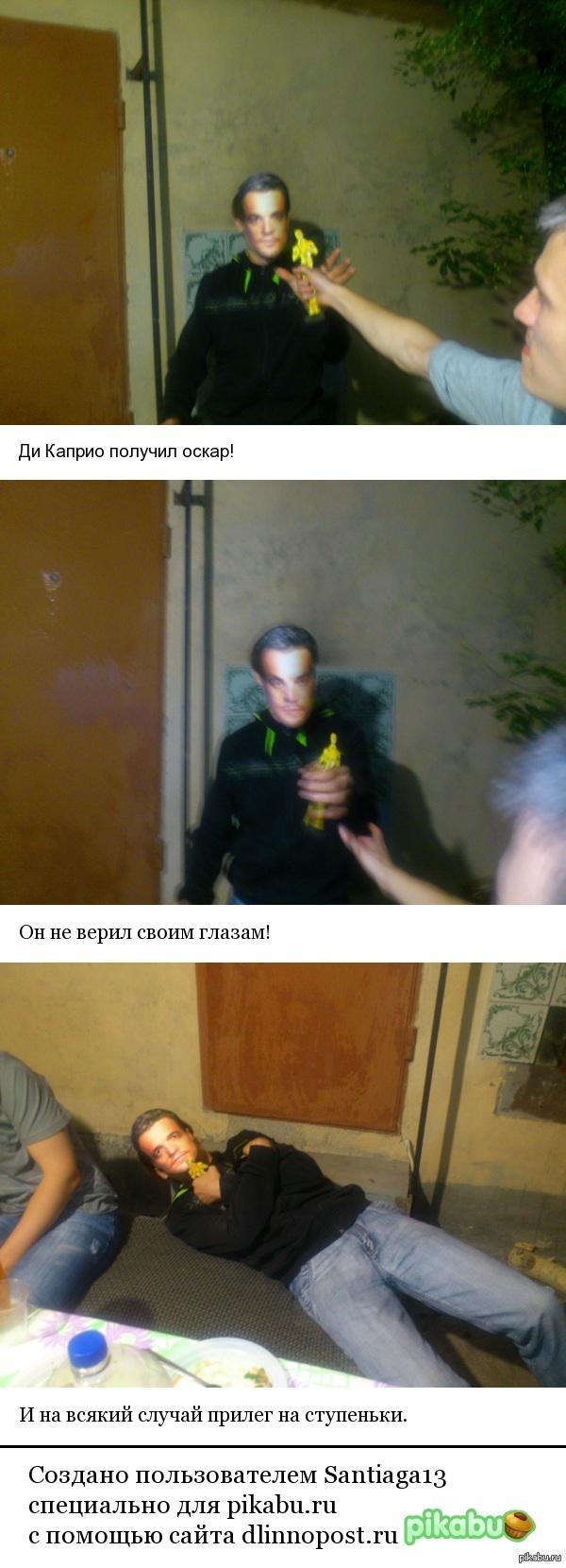 "В ответ на пост   Леонардо получил свой ОСКАР! <a href=""http://pikabu.ru/story/_3105251"">http://pikabu.ru/story/_3105251</a> Извините за качество фоток - сумерки и плохое освещение. Жириновский в комментах."