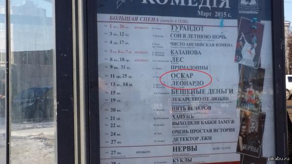 """Леонардо даже нижегородский театр """"Комедiя"""" троллит бедного Ди Каприо"""