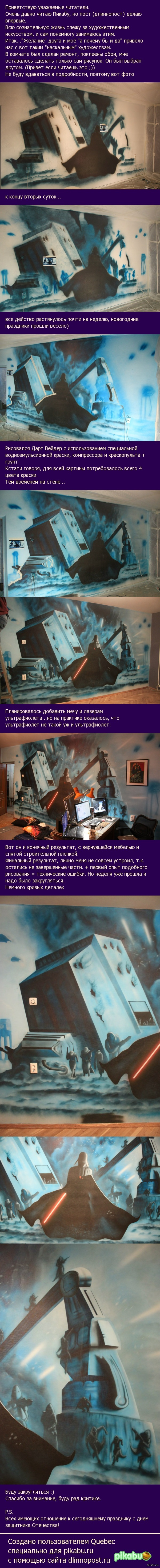 Some Star Wars Art Длиннопост о граффити в квартире друга, Дарт Вейдер одобряе.