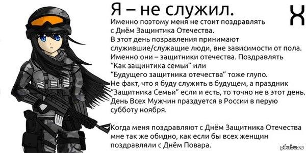 ❶Поздравления с 23 февраля для тех кто не служил Что можно подарить коллективу на 23 февраля Druzhba Pages 1 - 50 - Text Version   FlipHTML5 Happy Day of Bravery, Courage and Honor! Congratulations on the Day of Defender of the Fatherland! }
