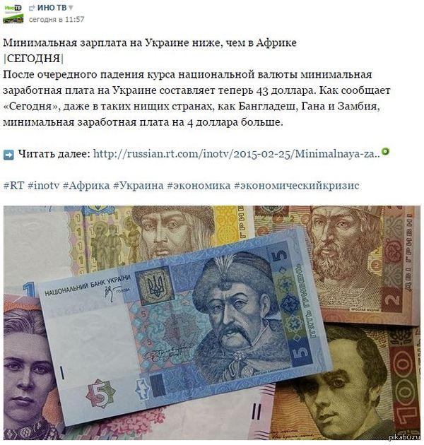 Минимальная зарплата на Украине ниже, чем в Африке