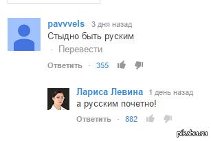 стыдно быть руским комменты порадовали)
