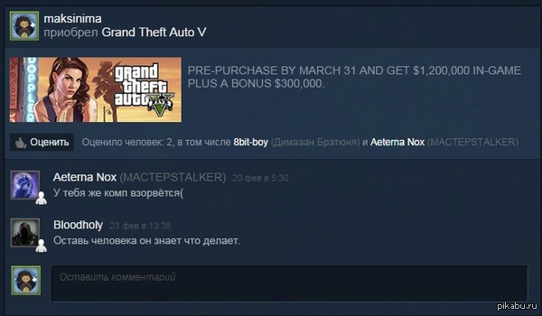 Предзаказал тут GTA V. Коментарии порадовали