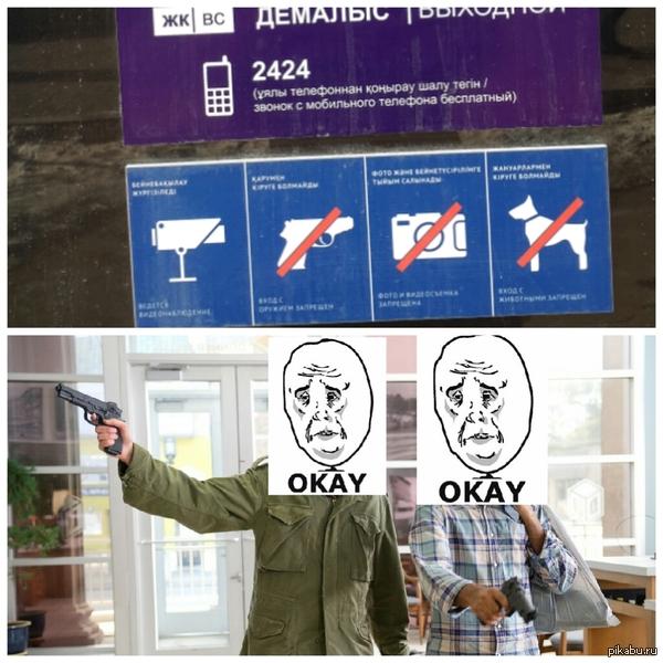 то чувство когда в банк с оружием нельзя
