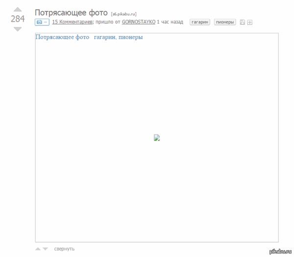 "И правда, потрясающее! В ответ на <a href=""http://pikabu.ru/story/potryasayushchee_foto_3122128"">http://pikabu.ru/story/_3122128</a>"