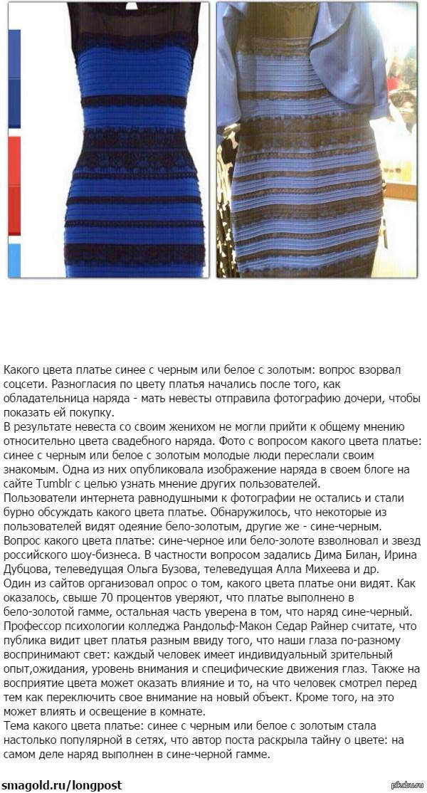картинка какое платье вы видите божья, как
