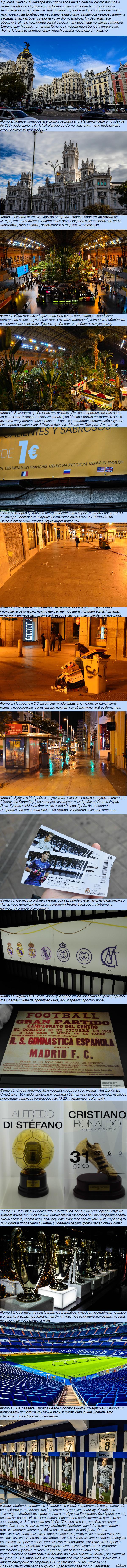 Записки путешественника. Мадрид. Испания. Последний пост из серии Португалия-Испания, запоздалый почти на 3 месяца. Если есть вопросы - задавайте.