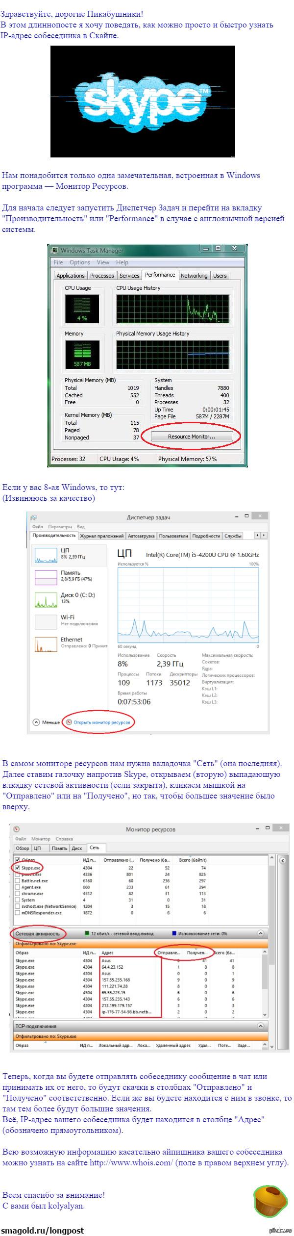 Узнаём IP собеседника в Скайпе средствами Windows Подробная инструкция для тех, кто не знал.)