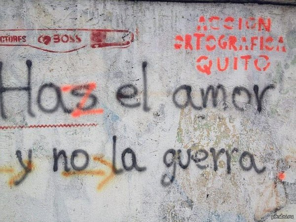 В Эквадоре тайная группа исправляет ошибки в граффити http://www.polit.ru/news/2015/03/04/ps_graffiti/