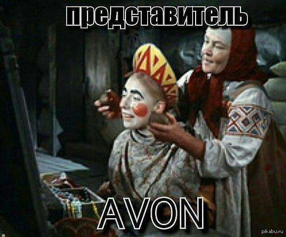 Консультант  Avon