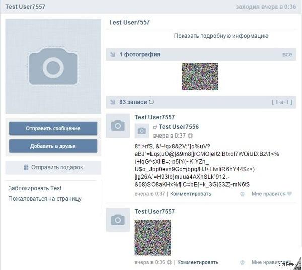 ФСБ в контакте Прогуливаясь по контакту, можно наткнуться на юзеров, с шифрованными постами и фото вроде этого: https://vk.com/id267535999