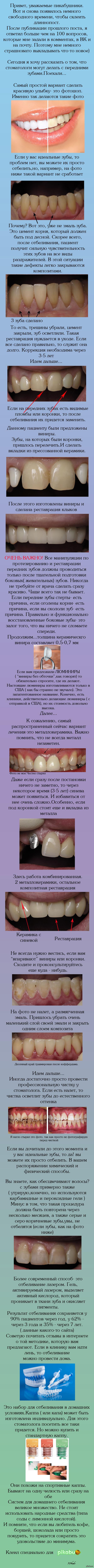 Продолжаем про стоматологию...2 Если кому-то не отвечу в комментах, то простите заранее...