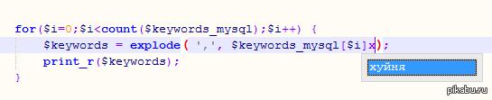 Notepad какбэ подсказывает мне, что я не программист, а полная... х*йня.  И где он только таких слов понабрался....